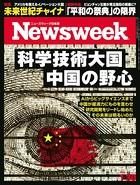 ニューズウィーク日本版 2018年 1/30号
