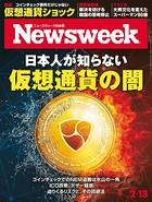 ニューズウィーク日本版 2018年 2/13号