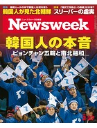 ニューズウィーク日本版 2018年 2/27号