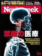 ニューズウィーク日本版 2018年 3/6号