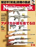 ニューズウィーク日本版 2018年 3/13号