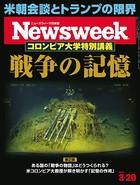 ニューズウィーク日本版 2018年 3/20号