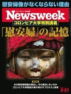 ニューズウィーク日本版 2018年 3/27号
