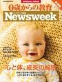 ニューズウィーク日本版特別編集 0歳からの教育 発達編「心と体、成長の秘密」(メディアハウスムック)