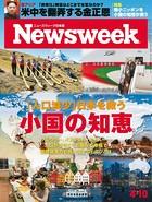 ニューズウィーク日本版 2018年 4/10号