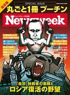 ニューズウィーク日本版特別編集 丸ごと1冊 プーチン 「最恐」独裁者の素顔とロシア復活の野望(メディアハウスムック)