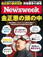 ニューズウィーク日本版 2018年 4/17号