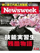 ニューズウィーク日本版 2018年 4/24号
