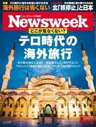ニューズウィーク日本版 2018年 5/1・8合併号