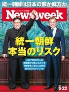 ニューズウィーク日本版 2018年 5/22号