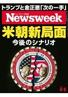 ニューズウィーク日本版 2018年 6/5号