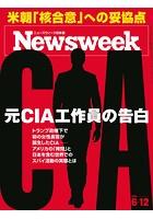 ニューズウィーク日本版 2018年 6/12号