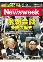 ニューズウィーク日本版 2018年 6/19号