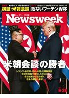 ニューズウィーク日本版 2018年 6/26号