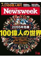 ニューズウィーク日本版 2018年 7/10号