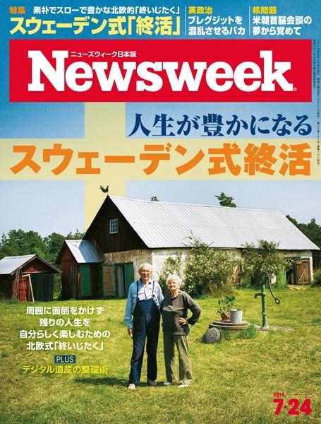 ニューズウィーク日本版 2018年 7/24号