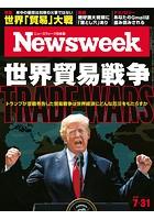 ニューズウィーク日本版 2018年 7/31号