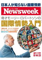 ニューズウィーク日本版 2018年 8/14・21合併号