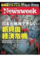 ニューズウィーク日本版 2018年 9/4号