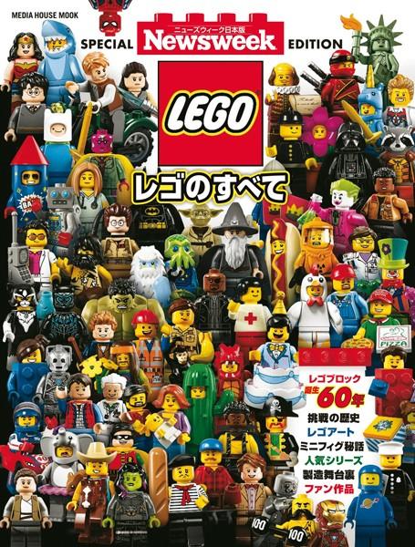 ニューズウィーク日本版特別編集 レゴのすべて (メディアハウスムック)