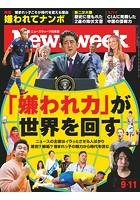 ニューズウィーク日本版 2018年 9/11号