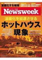 ニューズウィーク日本版 2018年 9/18号