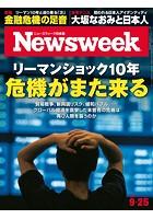 ニューズウィーク日本版 2018年 9/25号