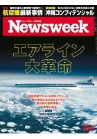 ニューズウィーク日本版 2018年 10/2号
