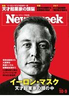 ニューズウィーク日本版 2018年 10/9号