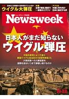 ニューズウィーク日本版 2018年 10/23号