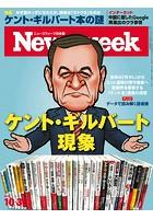ニューズウィーク日本版 2018年 10/30号