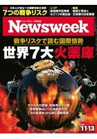 ニューズウィーク日本版 2018年 11/13号