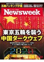 ニューズウィーク日本版 2018年 11/27号