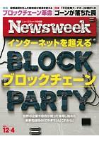 ニューズウィーク日本版 2018年 12/4号
