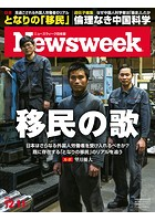 ニューズウィーク日本版 2018年 12/11号