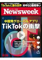 ニューズウィーク日本版 2018年 12/25号
