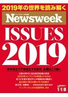 ニューズウィーク日本版 2019年 1/1・8合併号