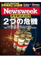 ニューズウィーク日本版 2019年 1/15号