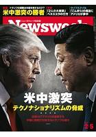 ニューズウィーク日本版 2019年 2/5号