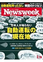 ニューズウィーク日本版 2019年 2/19号