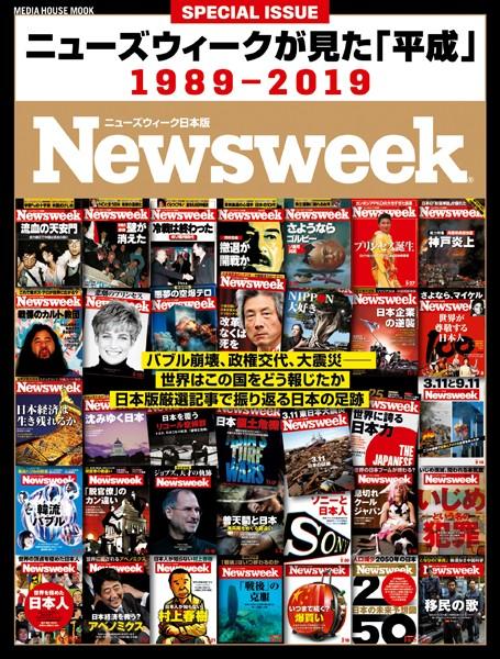 ニューズウィーク日本版特別編集 ニューズウィークが見た「平成」 1989-2019