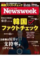 ニューズウィーク日本版 2019年 3/12号