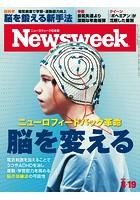 ニューズウィーク日本版 2019年 3/19号