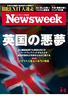 ニューズウィーク日本版 2019年 4/2号