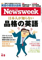 ニューズウィーク日本版 2019年 4/9号