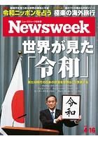ニューズウィーク日本版 2019年 4/16号
