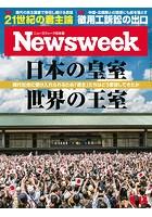 ニューズウィーク日本版 2019年 5/14号