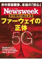 ニューズウィーク日本版 2019年 5/21号