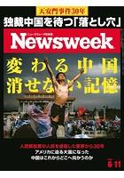 ニューズウィーク日本版 2019年 6/11号