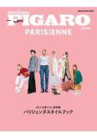 フィガロジャポン パリジェンヌ 40人の着こなし実例集 パリジェンヌスタイルブック(メディアハウスムック)